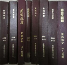 ZCD 期刊类:软件工程师 2007年1-12期(全年精装合订本)