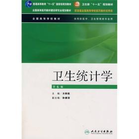 保证正版 卫生统计学 方积乾 人民卫生出版社