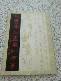 段雪峰书法篆刻存稿