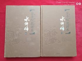 金圣叹批评本水浒传上下册(精品珍藏版)2015年