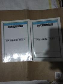 日文原版:  现代国际金融论 , 国际经济政策论 (2本合售) 品好
