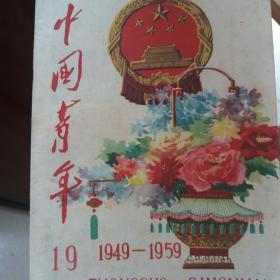 中国青年文摘19