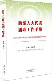 新编人大代表履职工作手册 中国法制出版社 9787509355992