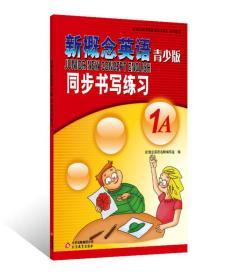 新概念英语配套辅导讲练测系列图书·新概念英语:同步书写练习1A(青少版)