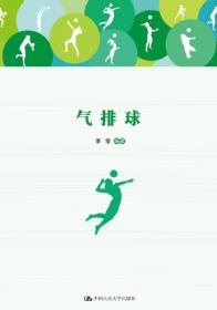 【全新正版】气排球9787300257877中国人民大学出版社9787300257877李莹 编著