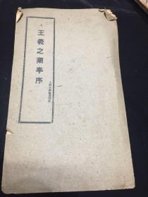 罕见民国影印拓本:王藏羲之兰亭序  上海大众书局印行。