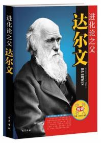 进化论之父---达尔文(中外名人传记系列)