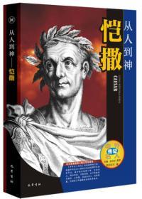 中外名人传记:从人到神-凯撒