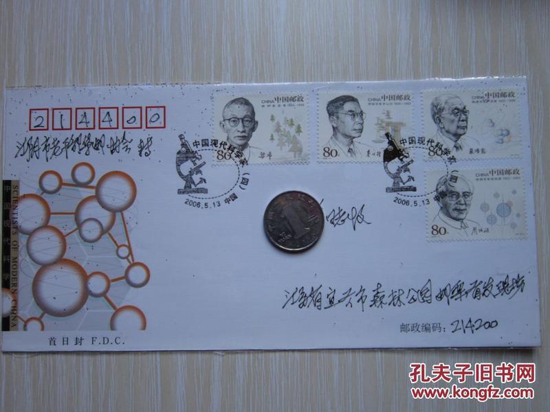 2006-11《中国现代科学家(四)》 总公司首日封雕刻版  实寄贴票