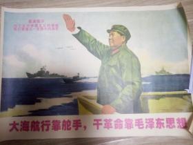 大海航行靠舵手,干革命靠毛泽东思想