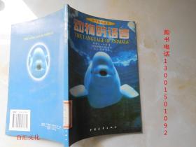 科学焦点丛书:动物的语言【科学焦点丛书】
