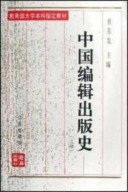 中国编辑出版史 上册 肖东发 辽海出版社 9787806498453