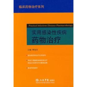 实用感染性疾病药物治疗.临床药物治疗系列
