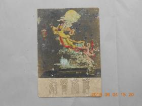 31511  五六十年代的贺卡