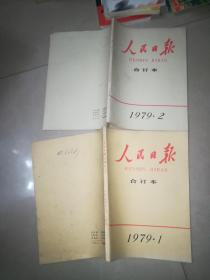 人民日报缩印合订本  1979   1  2  3  4  5  6  9    12     8本合售