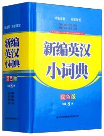 【二手包邮】新编英汉小词典(双色版) 本书编委会 吉林出版集团有
