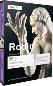 发现之旅08   罗丹:激情的形体思想家