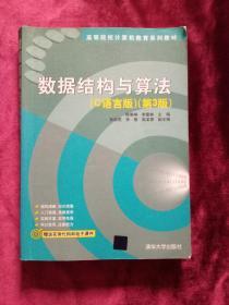 数据结构与算法.C语言版.3版