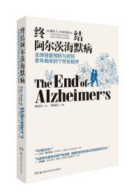 终结阿尔茨海默病--全球首套预防与逆转 老年痴呆的个性化程序