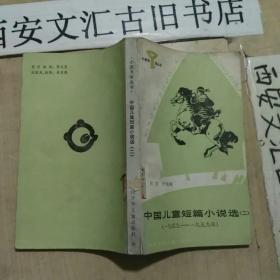 中国儿童短篇小说选(二)