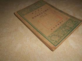 中华文库 初中第一集:中国民族英雄列传(全一册,民国36年版,原版)