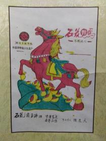中国南派木板年画传人陈义文为老河口市石花酒厂霸王醉特制的奔马套色版画立轴一件原装原裱,有精美盒套,品好包快递。