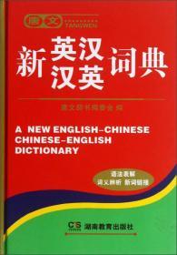 唐文:新英汉汉英词典