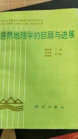 自然地理学的回顾与进展(16开)