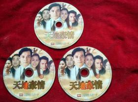 天地豪情,DVD三片