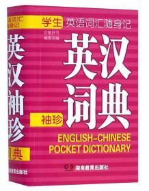 学生英语词汇随身记英汉袖珍词典
