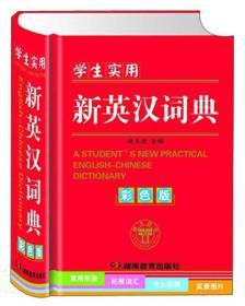 (精)学生实用新英汉词典(彩色版)