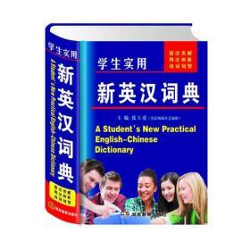 学生实用新英汉词典(精)