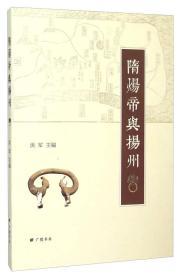 隋炀帝与扬州