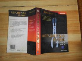 ASP.NET 2.0技术内幕
