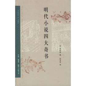 明代小说四大奇书(正版库存书无写划)