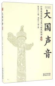大国声音:中华优秀传统文化与时代精神