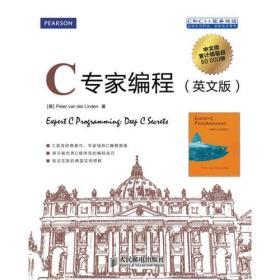 C专家编程(英文版)(C语言经典著作,专家级的C编程指南,ACCU主席倾力推荐)
