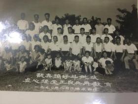 [文革老照片]认真搞好斗批改、虚心接爱工农兵再教育、1970年八月于晞水白莲