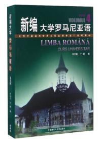 新編大學羅馬尼亞語4