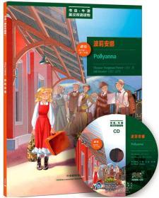 书虫·牛津 英汉双语读物:波莉安娜