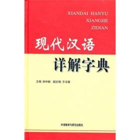 现代汉语详解字典