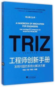 【二手包邮】工程师创新手册-发明问题的系统化解决方案 姚威 浙