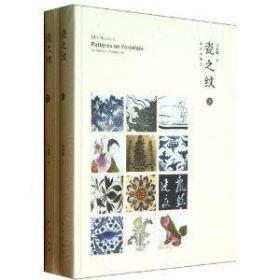 《瓷之纹》( 上下共两册)马未都