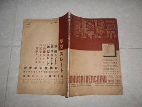 国际建筑 1937.10【全是黑白图片 】 日文