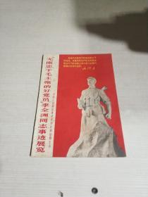 无限忠于毛主席的好党员李全洲同志事迹展览