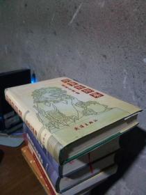 明实录类纂 福建台湾卷 1993年一版一印1500册 精装带书衣 近新