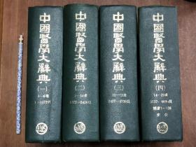 《中國醫學大辭典》(全四冊,精裝32開)