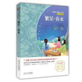 新课标名著小书坊:繁星春水【彩绘】