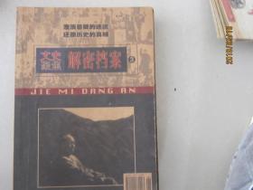 文史聚焦·解密档案3