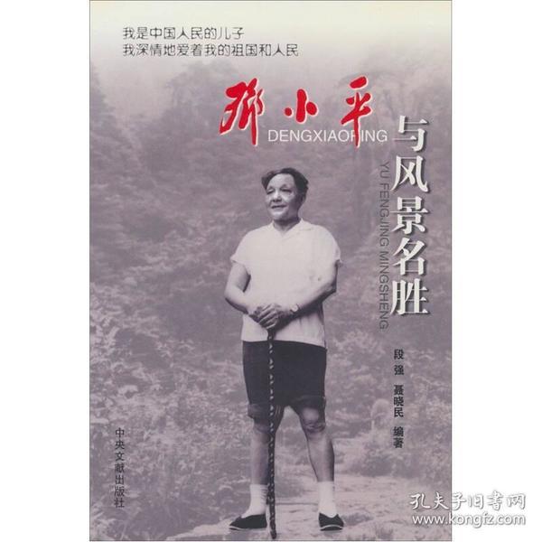 邓小平与风景名胜